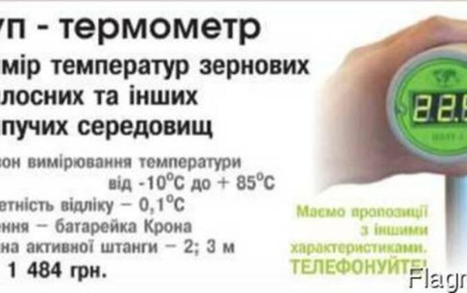 Термоштанга