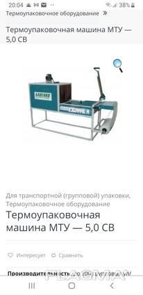 Термоупаковочная машина