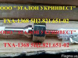 ТХА-1368 5Ц2. 821. 651-02