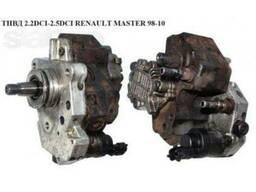 ТНВД 2. 2DCI-2. 5DCI Renault Master 98-10.