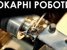 Токарні роботи | Токарные работы