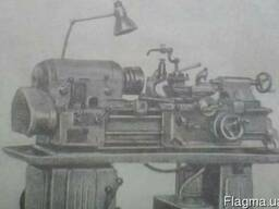 Токарный станок ТВ-320 , или аналогичный.