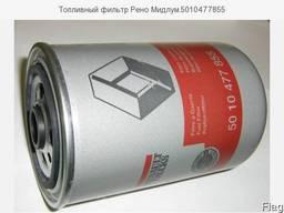 Топливный фильтр Рено Мидлум, Renault Midlum
