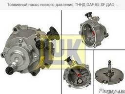 Топливный наcос низкого давления ТННД DAF 95 XF ДАФ 0683694