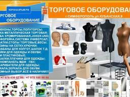 Торговое оборудование для магазинов в Крыму и Симферополе