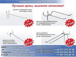 Торговое оборудование (сетка, крючки, корзины)