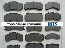Тормозные колодки Rvi, Daf, Man, Volvo, Scania, Mb, Iveko