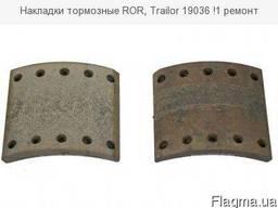 Тормозные накладки РОР ROR 3ремонт с заклепками.19036/3.