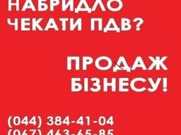 ТОВ без оборотів та рахунків купити Київ. ТОВ з ПДВ купити в