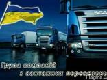 """ТОВ """"Група компаній з вантажних перевезень"""" - фото 1"""