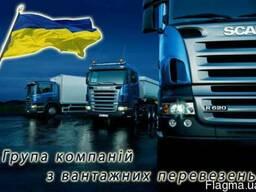 """ТОВ """"Група компаній з вантажних перевезень"""""""
