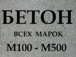 Товарный бетон от производителя