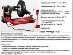 Тr 27. Шиномонтажный стенд для колёс гру-го транспорта. 14-26