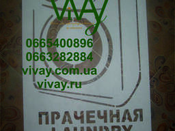 Трафареты в Днепропетровске
