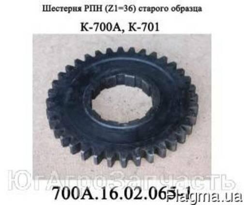 Трактор К-700, К-701 Шестерня РПН 36 зуб 700А.16.02.065-1