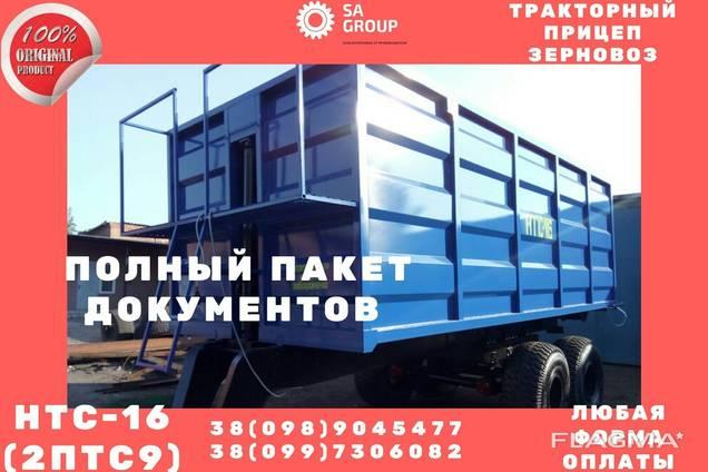 Тракторный прицеп зерновоз 2ПТС9(НТС-16)