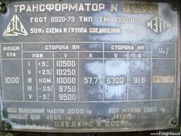 Трансформатор тм 1000/10/6,3 У/Д