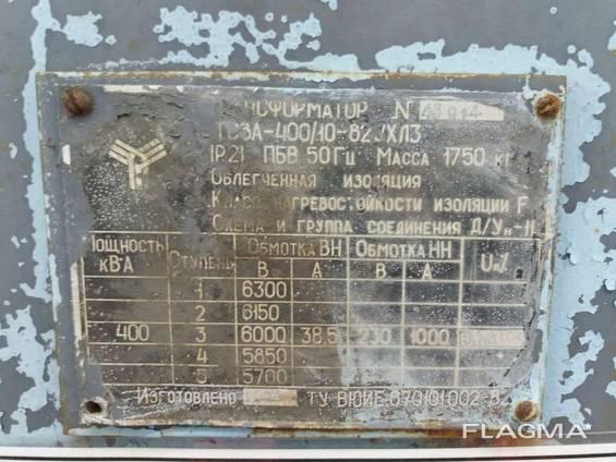 Трансформатор ТСЗА-400/10, б/у