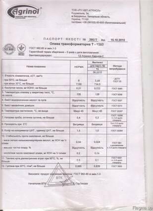 Трансформаторное масло т1500 с сертификатом сушеное
