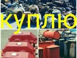 Трансформаторы Электродвигатели Редукторы куплю по всей укр