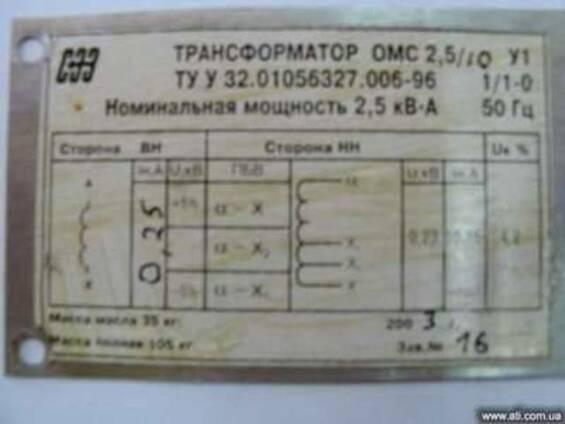 Трансформаторы ОМС-2,5/10, НОМ-6, НОМ-10