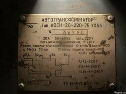 Трансформотор АОСН 20-220-75ухл4