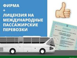 Транспортная фирма с лицензией на пассажирские перевозки