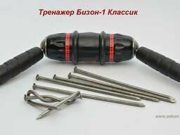 Тренажер для рук Бизон 1М, Бизон 2 в Украине-чудовищная сила