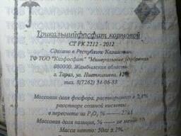 Трикальцийфосфат, Казахстан