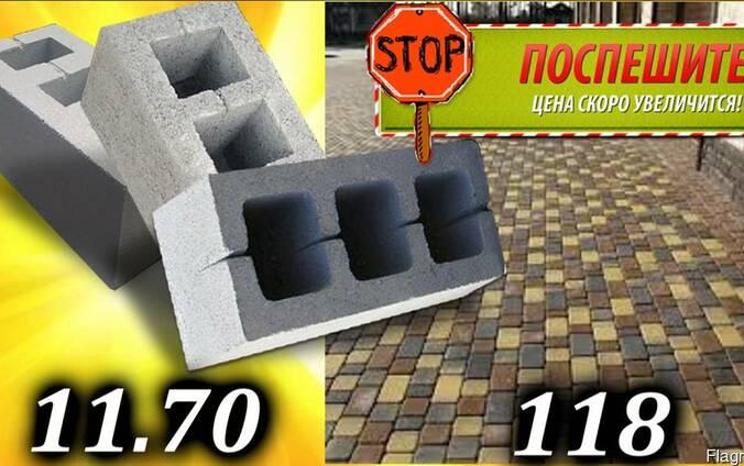 Тротуарная плитка, шлакоблок, успейте купить по старым ценам
