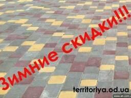 Тротуарная плитка, скидки