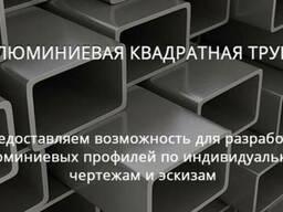 Труба квадратная алюминиевая 30х30х2,0 анодированная