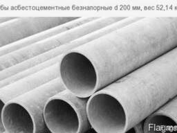 Трубы асбестоцементные безнапорные d 200 мм, вес 52,14 кг