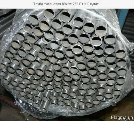 Трубы титановые ВТ1, Пт7М, ВТ22, ОТ4-1