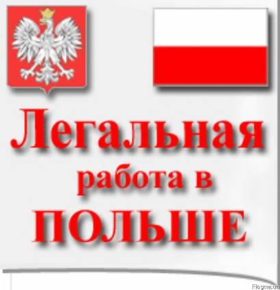 Трудоустройство в Польше официальное