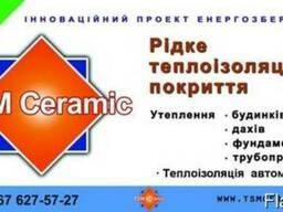 ТСМ Керамический (ТСМ Керамічний, TSM Ceramic) - современные