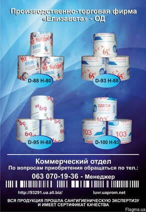 Туалетная бумага арт.001