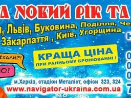 Туры в Карпаты, Львов, Закарпатье, Черновцы на НГ 2018