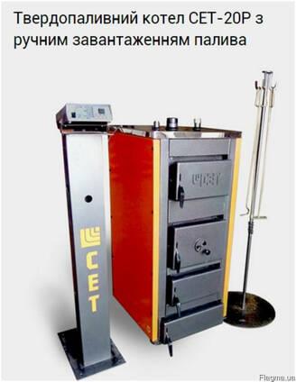 Твердотопливный котел СЕТ 20 Р с ручной загрузкой топлива