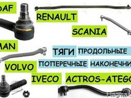 Тяга поперечная MAN DAF Volvo Scania Iveco Renault Magnum