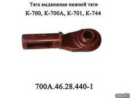 Тяга выдвижная К-700 700А. 46. 28. 440-1