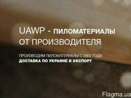 UAWP - пиломатериалы от производителя
