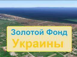 Участок 12 Гектар у моря, с готовым назначением.