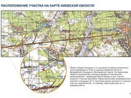 Участок в Макаровском р-не Березовка 2 га