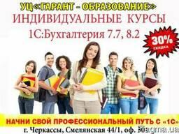 Учебный практический курс 1С:Бухгалтерия 7.7, 8.2