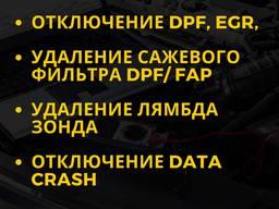 Удаление сажевого фильтра dpf, egr, fap, adblue, data-crash