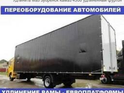 Удлинить Маз Зубренок Камаз 4308 удлиненный фургон