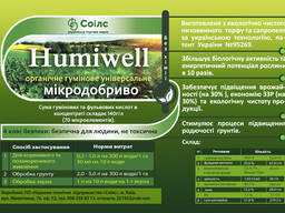 """Удобрение """"humiwell"""""""