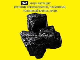 Купить Уголь Антрацит Белгород Днестровск