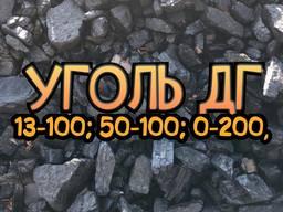 Уголь каменный марки ДГ 13-100, 0-200